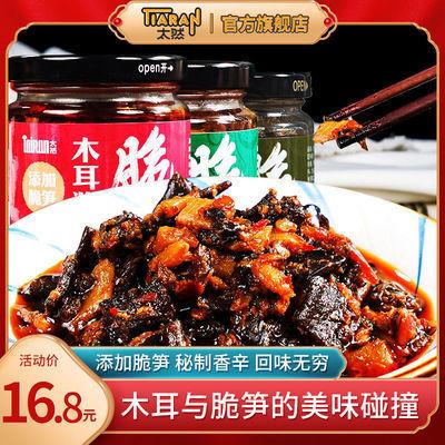 【2瓶装】太然脆笋木耳酱210g下饭菜调味酱拌面火锅蘸料瓶装辣酱