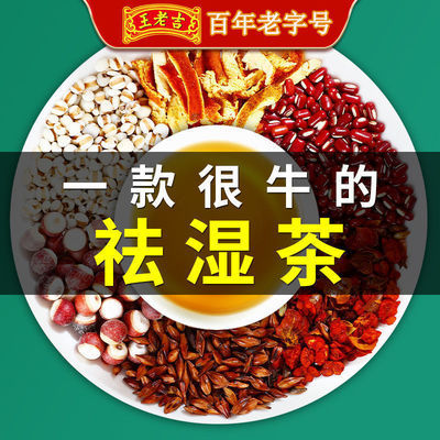 【王老吉】红豆薏米茶赤小豆芡实茯苓瘦身健脾养胃排毒养生茶