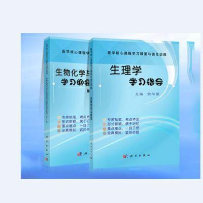 79046/2册 生物化学与分子生物学学习纲要与同步练习+生理学学习指