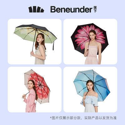蕉下正品太阳伞盲盒花色随机发防紫外线UPF50+新款遮阳伞晴雨两用