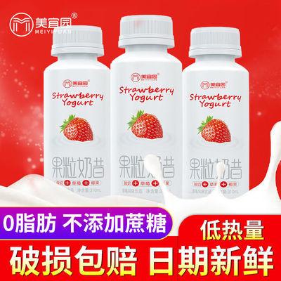 【新品尝鲜】美宜园果粒奶昔酸奶风味饮品整箱网红早餐奶饮料特价