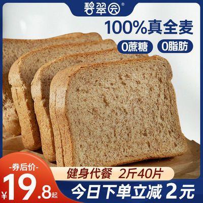 75851/碧翠园真全麦面包0低脂肪0无糖精代早餐面包谷物粗粮吐司健身饱腹