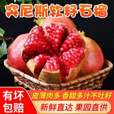 【都说好】突尼斯软籽石榴四川会理新鲜应季软子甜石榴水果批发