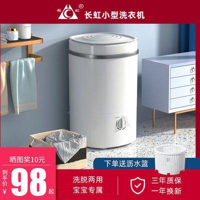 69983/长虹小型迷你洗衣机全半自动家用租房宿舍脱水单人婴儿童内衣裤袜