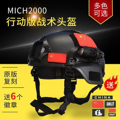 62740/米奇MICH2000战术头盔户外运动头盔军迷作战CS游戏骑行多功能头盔