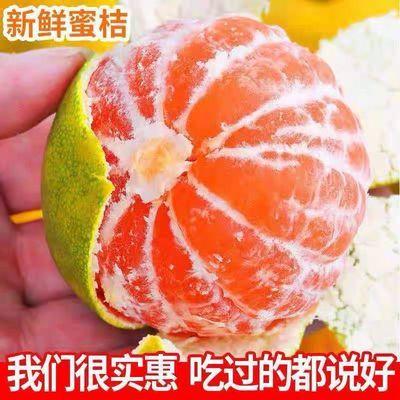 橘子新鲜甜蜜橘桔子批发薄皮蜜桔子青皮超甜柑橘新鲜应季水果现发