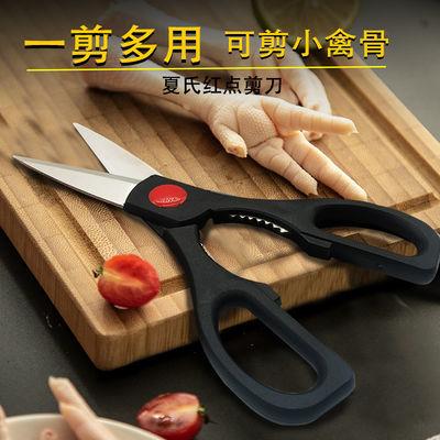 厨房多功能剪刀强力不锈钢家用剪刀多用途省力剪刀