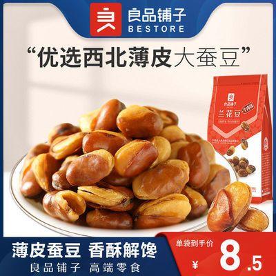 良品铺子牛肉味兰花豆180g蚕豆解馋零食小吃休闲食品炒货薄皮胡豆