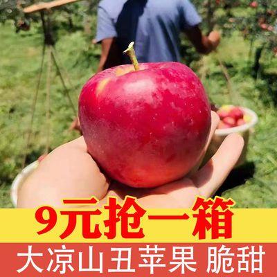 新鲜苹果脆甜富士苹果大凉山盐源丑苹果冰糖心苹果批发包邮