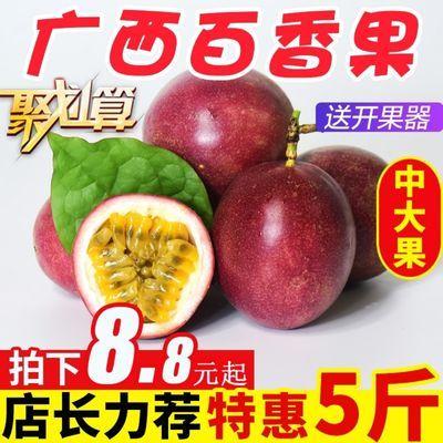 广西百香果2水果新鲜大果5斤中果百果香皱花皮果酱一级当季整箱