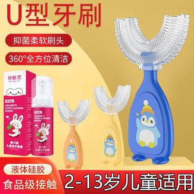 77450/儿童u型牙刷手动硅胶2-3-6-12岁以上U形宝宝软毛小孩婴儿刷牙神器