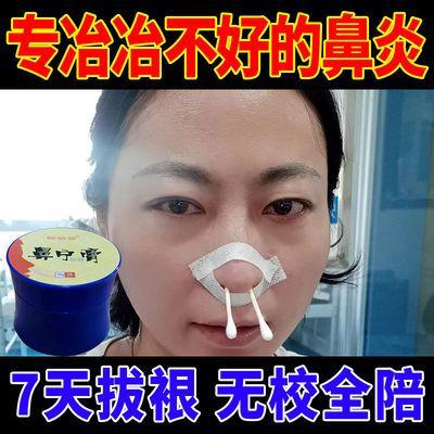64443/【100%冶好】鼻窦炎鼻塞通鼻神器过敏性鼻炎鼻甲肥大偏曲流鼻涕