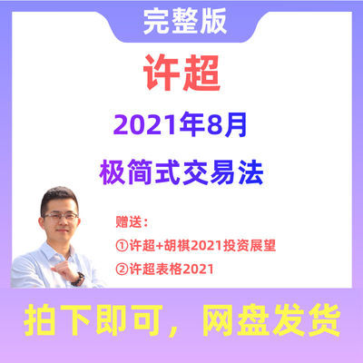 许超极简式交易法2021年8月金财通股通内参钱鑫淼小红圈股票教程