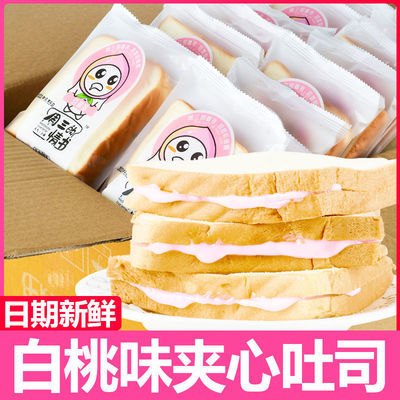 【清新好吃】白桃青柠味吐司面包蛋糕点心零食品早餐厂家直销3包