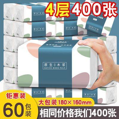 【超市同款加长加宽】大包纸巾抽纸批发家用整箱卫生纸面巾餐巾纸