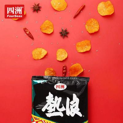 四洲热浪薯片香辣味休闲食品网红吃货小零食办公室小吃22g*8包