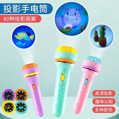 宝宝投影玩具儿童早教趣味动物手电筒图案迷你发光男女投影灯小孩