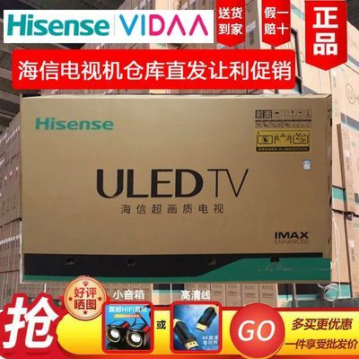 75749/海信75E3D 75英寸4K超清智能手机投屏网络wifi语音平板液晶电视机