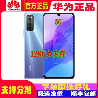 华为畅享20Pro 5G全网通手机6G/8G+128GB官方旗店快充全新正品