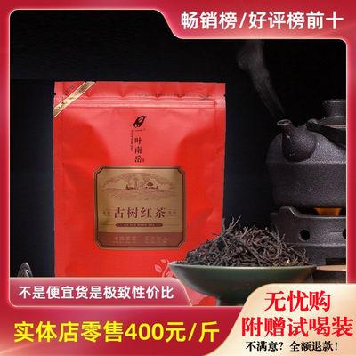 2021年新茶叶金骏眉正山小种蜜香浓香古树红茶奶茶店用100g/500g