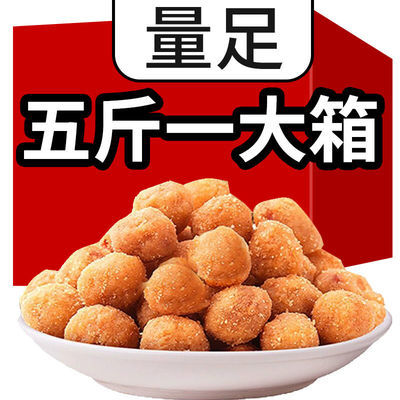 【多味花生豆】 酒鬼花生脆皮花生豆 小包装坚果 儿童休闲零食