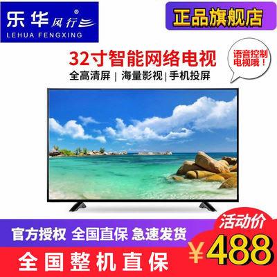 78136/乐华风行液晶电视机32/46/50/55寸超清网络智能WiFi投屏语音特价