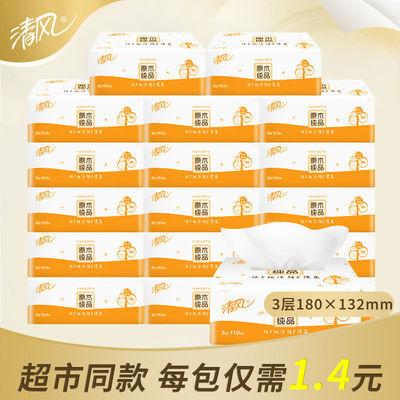 清风纸巾抽纸批发家用餐巾纸家庭实惠装面巾纸卫生纸原木3层110抽