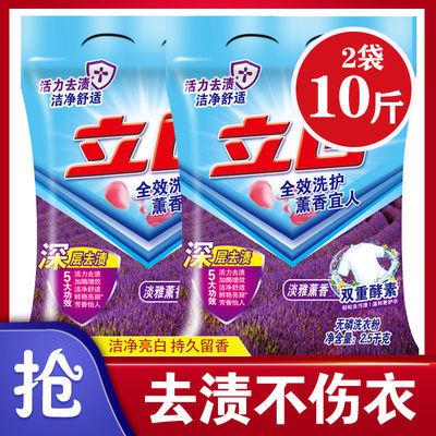 特价立减5斤-10斤装洗衣粉超强去渍冷水速溶大包装家庭装促销批发