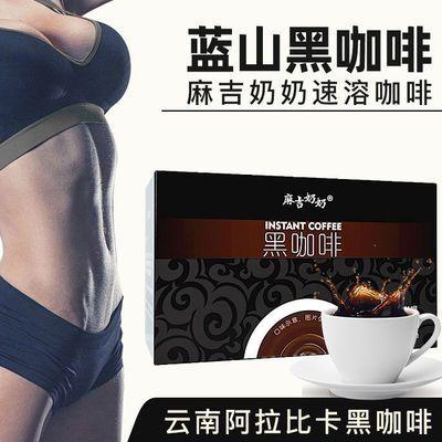 麻吉奶奶蓝山黑咖啡无糖燃脂消肿减脂暴瘦速溶0脂肪排油云南咖啡