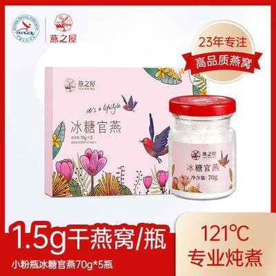 75861/燕之屋即食燕窝70g*5瓶冰糖即食小粉瓶礼盒滋补送礼营养品孕妇