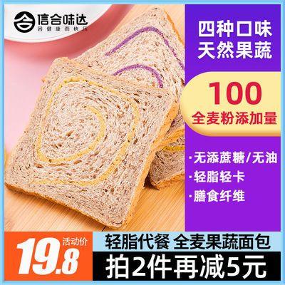78983/全麦手撕面包低脂紫薯南瓜夹心无糖精粗粮早餐吐司无油代餐速食品