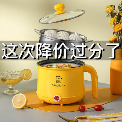 多功能电煮锅宿舍小电锅炒菜火锅泡面全能一体家用不粘迷你电热锅