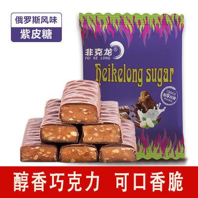 非克龙巧克力夹心糖果俄罗斯风味紫皮糖网红零食年货国产批发500g