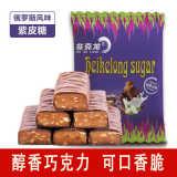 非克龙巧克力夹心糖果俄罗斯正宗风味紫皮糖网红零食年货国产批发