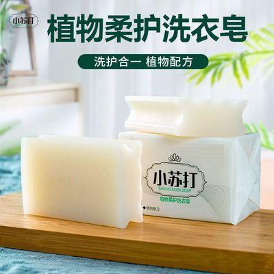 小苏打洗衣皂透明皂增白抑菌内衣皂宝宝皂肥皂批发不伤手深层彩漂