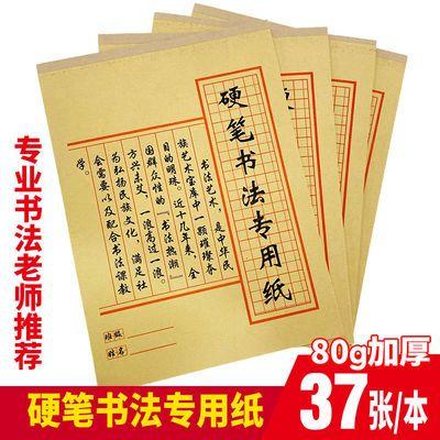 67842/硬笔书法练字本练习纸临摹纸钢笔练字书法纸字帖纸批发米字格16K