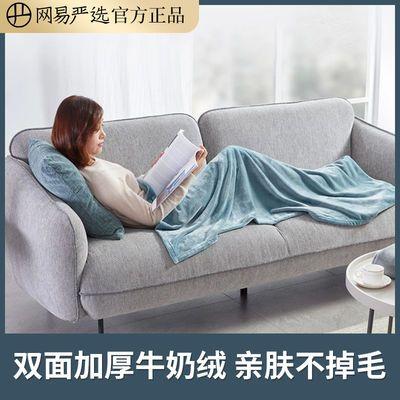 网易严选毛毯盖被子毛毯被午睡毯珊瑚绒法莱绒休闲毯保暖秋冬双人