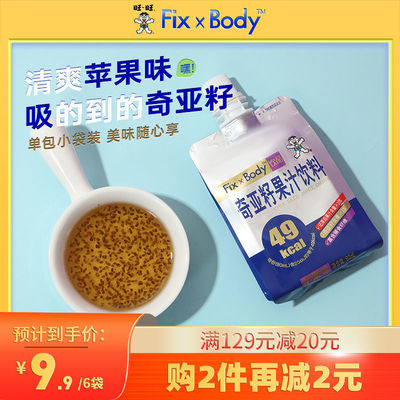 旺旺零食 fixxbody奇亚籽果汁饮料6袋/80ml 休闲零食 果味饮料