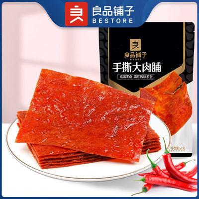 良品铺子手撕大肉脯55g网红大片猪肉脯肉干肉脯香辣味小零食小吃
