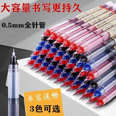 74456/直液式速干走珠中性笔学生用考试签字黑笔0.5全针管黑色碳素水笔