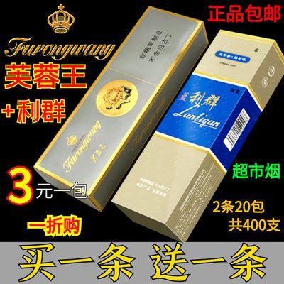 【超市烟】正品【芙蓉王利群】正宗烟真品烟20支一条中华烟批发