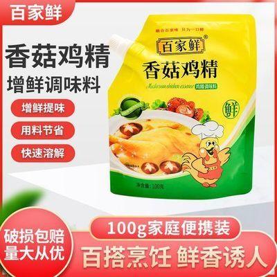 百家鲜香菇鸡精袋装鸡鲜精鸡粉鸡精调味料烹饪炒菜增味鸡精