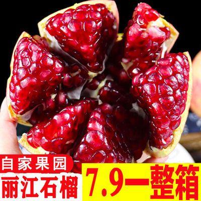 【永胜程海突尼斯软籽石榴】自己果园水果新鲜甜红当季无吐籽