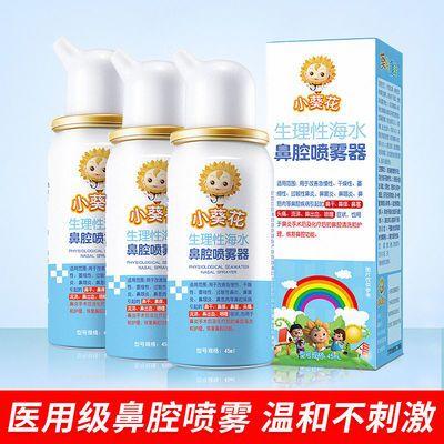 69883/小葵花 海水鼻腔冲洗喷雾器生理性海盐水儿童大人盐水鼻炎洗鼻器