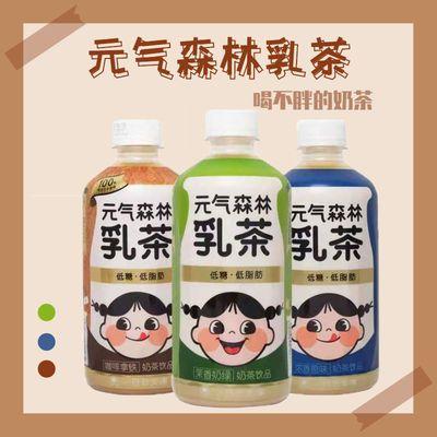 75227/【特价清仓】气森林低糖奶茶450ML*10瓶牛低脂低卡元气森林茶饮