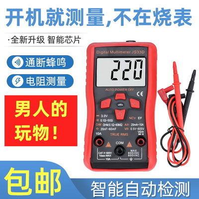 76307/万用表数字高精度智能防烧全自动维修电工万能表9205小型便捷式DT