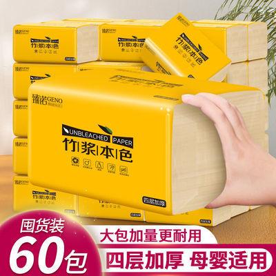 78774/【加量大包更耐用】本色抽纸整箱批发餐巾纸车载用纸卫生纸面巾纸
