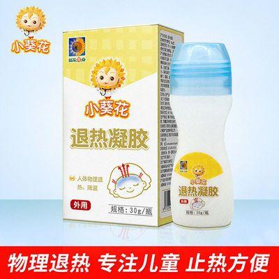 66276/小葵花 退热凝胶走珠器婴幼儿童物理降温 儿童宝宝退热快  30g/瓶