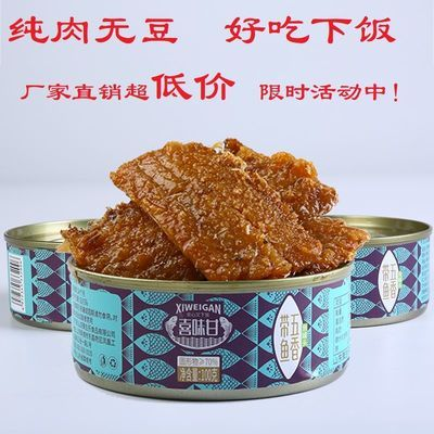 【纯肉无豆】喜味甘带鱼罐头五香带鱼香辣带鱼中段罐头即食海鲜