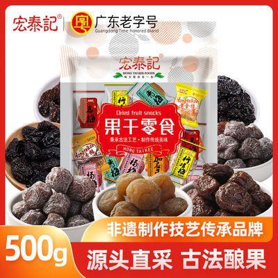 宏泰记梅子果干凉果脯蜜饯杨梅西梅加应子散装混合味320g零食